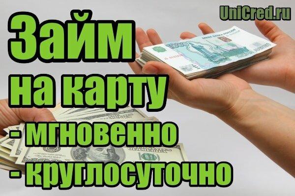 займ на руки мгновенно без отказа конвертация валют втб