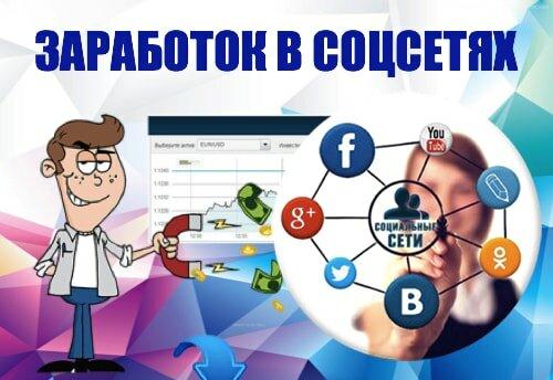 картинка Как заработать на партнёрских программах в соцсетях