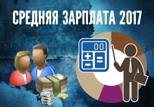 миниатюра Средняя зарплата в России в 2017 году