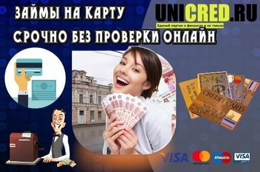 Займы на карту срочно без проверки онлайн