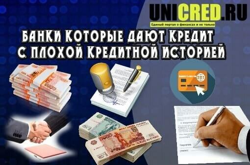 какой банк даёт кредит с плохой кредитной историей можно ли оформить кредит в сбербанке без личного кабинета