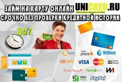 Займ на карту онлайн срочно без проверки кредитной истории