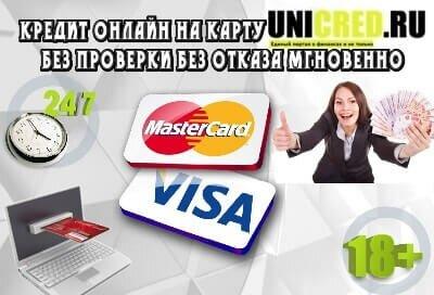 Кредит онлайн на карту без проверки без отказа мгновенно
