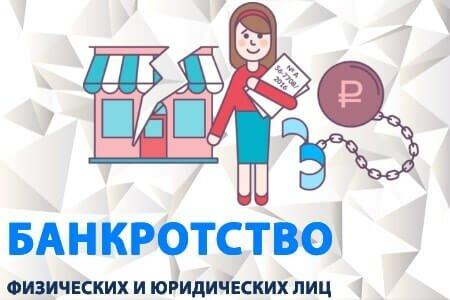 банкротство физических лиц 2018 года пошаговая инструкция