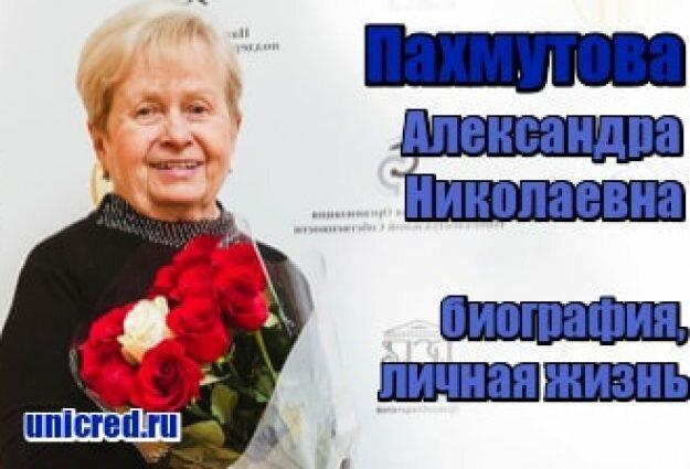 Пахмутова Александра Николаевна — биография, личная жизнь