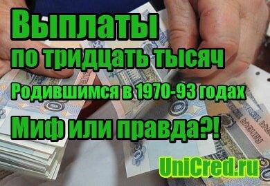 картинка Что за выплаты по тридцать тысяч каждому родившемуся в 1970-93 годах