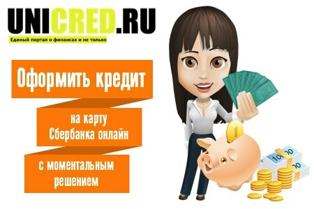 фото Оформить кредит на карту Сбербанка онлайн с моментальным решением