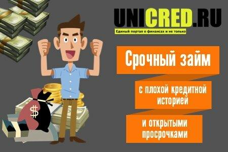 Займы с плохой кредитной историей и открытыми просрочками ссуда d