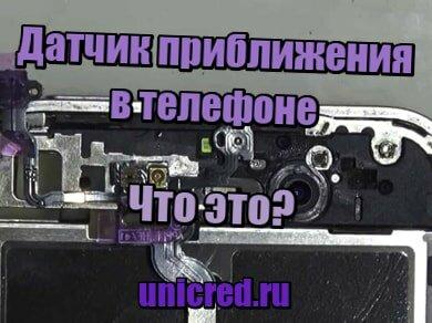фото Датчик приближения в телефоне – что это