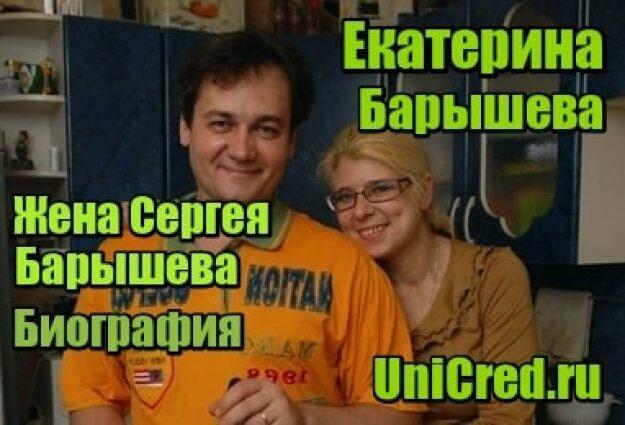 Екатерина Барышева – жена Сергея Барышева – биография