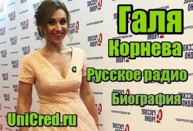 Галя Корнева – «Русское радио» – биография