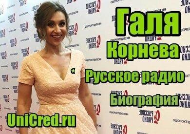 """фото Галя Корнева – """"Русское радио"""" – биография"""