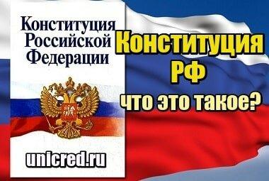 Фото Что такое конституция РФ, определение