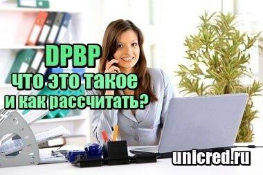 Фото DPBP – что это такое и как рассчитать