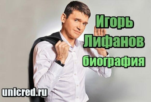 Игорь Лифанов – биография, личная жизнь, жена, дети, фото