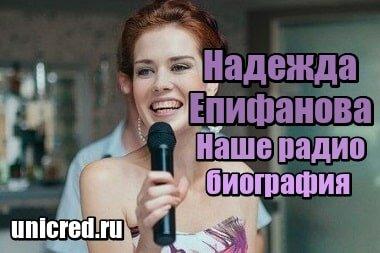 """Фотография Надежда Епифанова – """"Наше радио"""" – биография"""