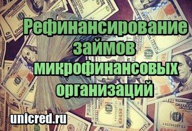 Фото Рефинансирование займов микрофинансовых организаций