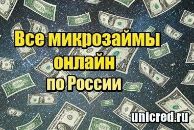 Миниатюра Все микрозаймы онлайн по России