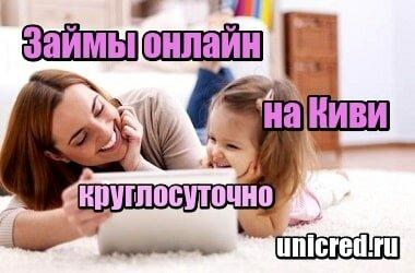 Фотография Займы онлайн на Киви круглосуточно